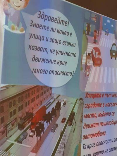 БДП в ДГ № 121 , 18.11.2019 г. - ДГ №121 - София, район Нови Искър